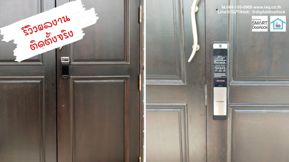 Review Samsung smart doorlock