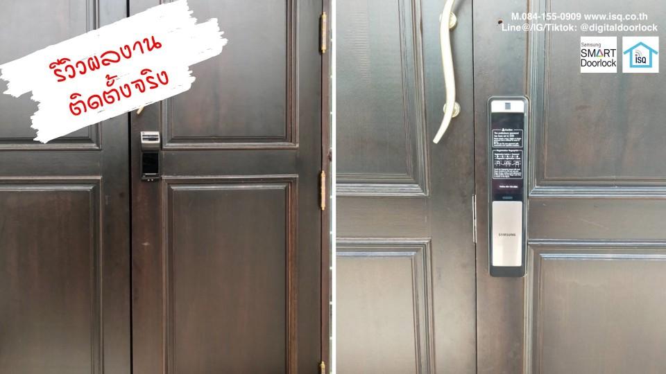 Review Samsung smart doorlock