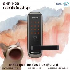 Digital door lock กลอนประตูดิจิตอล - Samsung SHP-H20 (Main-lock รหัส+บัตร)