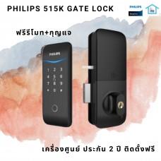 Digital door lock กลอนประตูดิจิตอล - Philips EasyKey 515K (Gate-lock รหัส+บัตร+สแกนนิ้ว+กุญแจ+รีโมท)