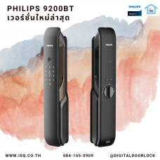 Digital door lock กลอนประตูดิจิตอล - Philips EasyKey 9200 (Main-lock รหัส+บัตร+สแกนนิ้ว+กุญแจ) Blue Tooth
