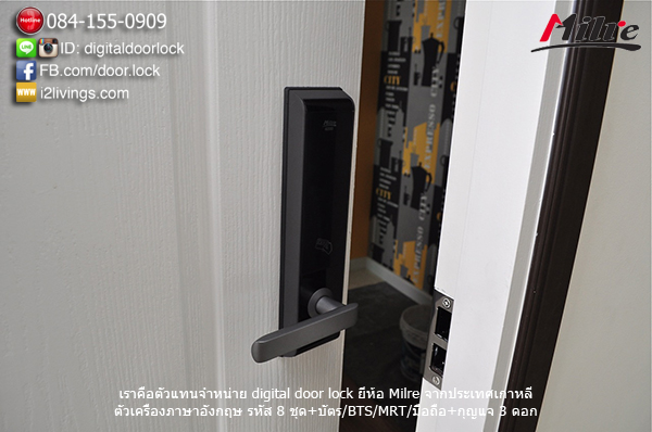 Digital door lock Milre MI6000YS