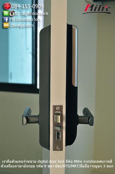 Digital door lock Milre MI6000YS งานสันประตู
