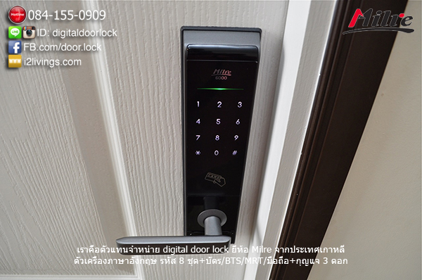 Digital door lock Milre MI6000YS icondo
