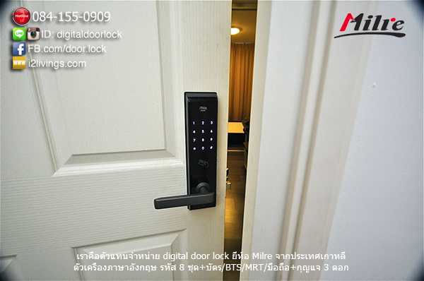 Digital door lock Milre MI6000YS dCondo Welcome home
