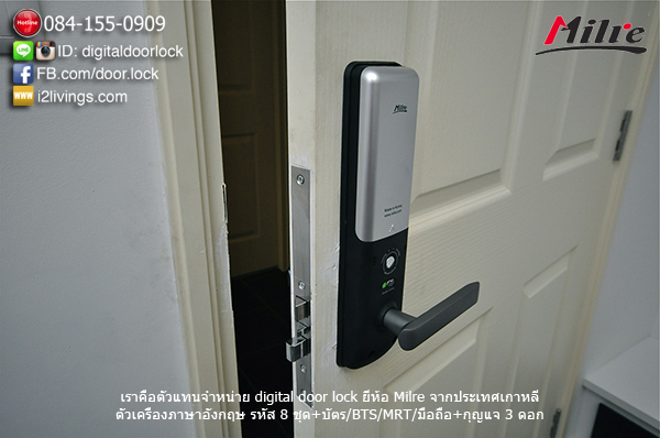 Digital door lock Milre MI6000YS dCondo งานสันประตู