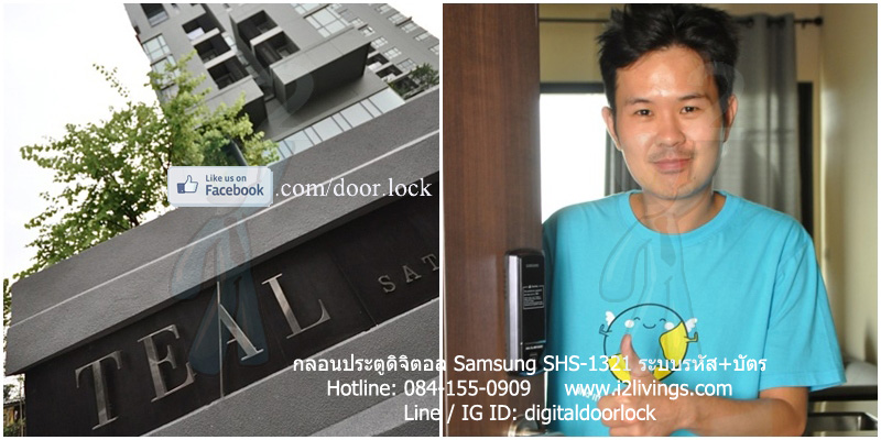 Samsung smart doorlock รุ่น SHS-1321 เป็นกลอนประตูดิจิตอล digital door lock รหัส+บัตร Teal Sansiri