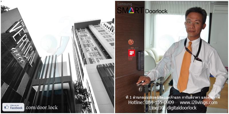 Samsung smart doorlock รุ่น SHS-1321 เป็นกลอนประตูดิจิตอล digital door lock รหัส+บัตร Vertical Aree Sansiri