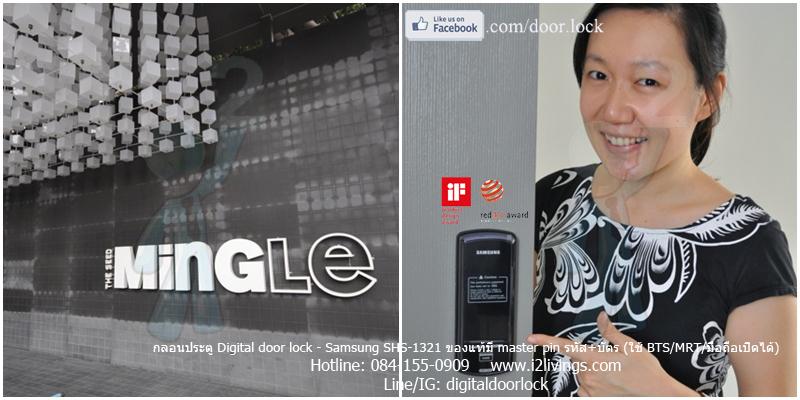 Samsung smart doorlock รุ่น SHS-1321 เป็นกลอนประตูดิจิตอล digital door lock รหัส+บัตร Seed Mingle