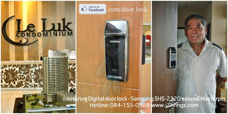 Samsung smart doorlock รุ่น SHS-2320 (Shark) เป็นกลอนประตูดิจิตอล digital door lock รหัส+บัตร Leluk condo