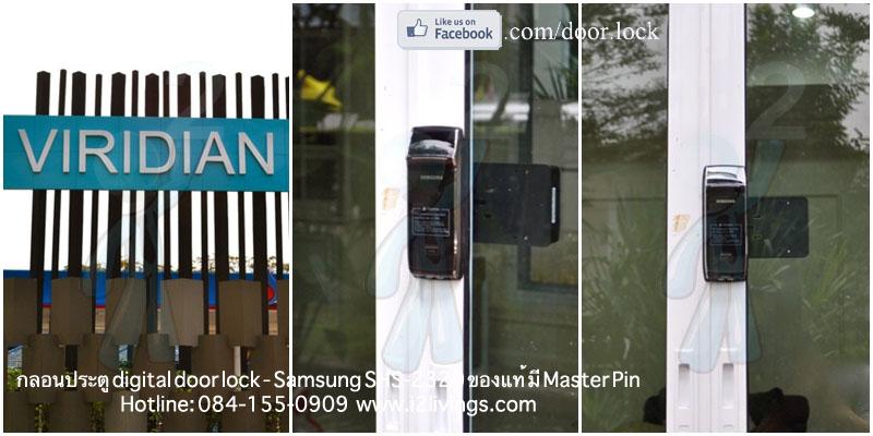 Digital door lock กลอนประตูดิจิตอล Samsung SHS-2320 Viridian Ananda อนันดา