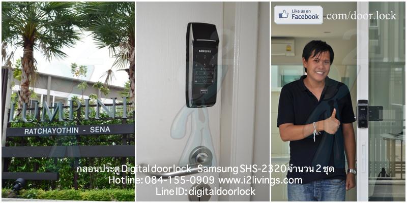 Digital door lock กลอนประตูดิจิตอล Samsung SHS-2320 LPN Town