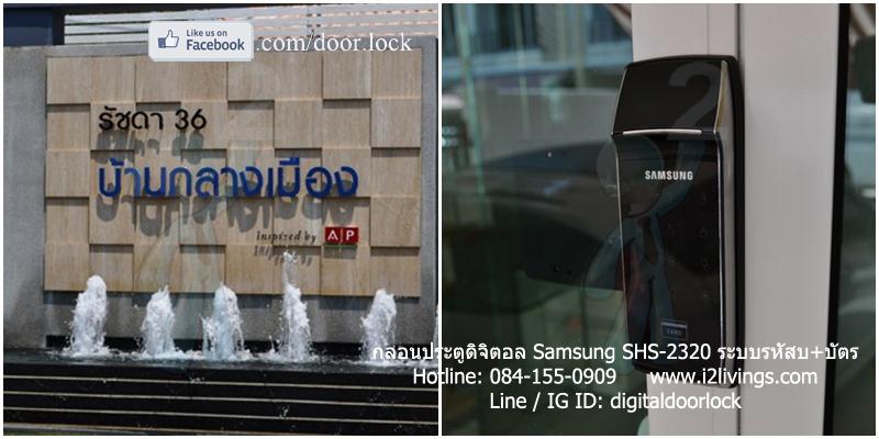 Digital door lock กลอนประตูดิจิตอล Samsung SHS-2320 บ้านกลางเมือง