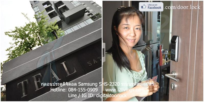 Samsung smart doorlock รุ่น SHS-2320 (Shark) เป็นกลอนประตูดิจิตอล digital door lock รหัส+บัตร_Teal condo