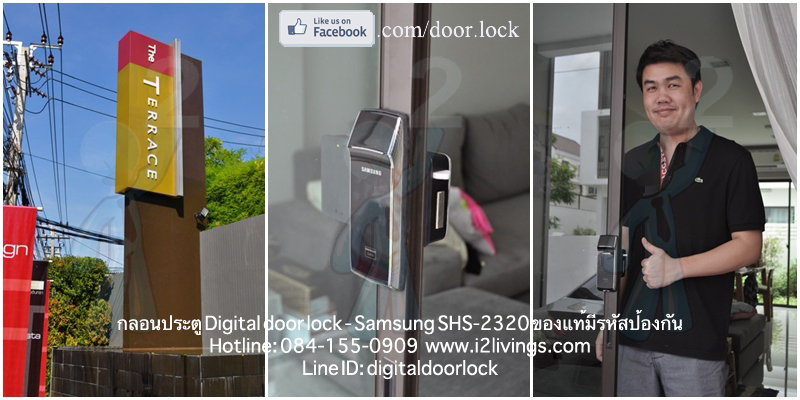 Digital door lock กลอนประตูดิจิตอล Samsung SHS-2320 The Terrace Ramindra 65