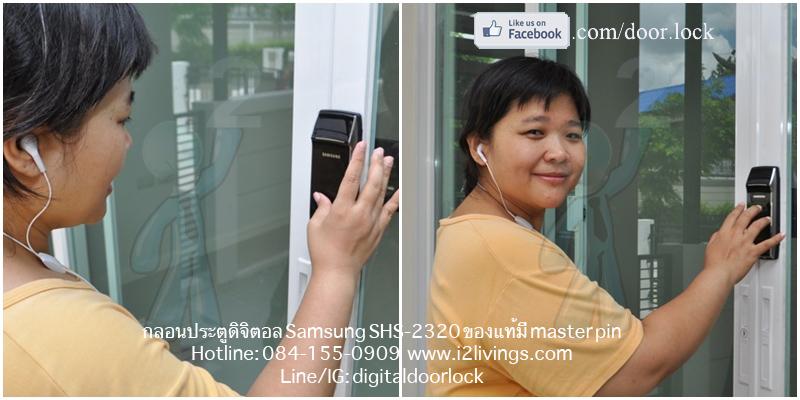 Digital door lock กลอนประตูดิจิตอล Samsung SHS-2320 LPN Home