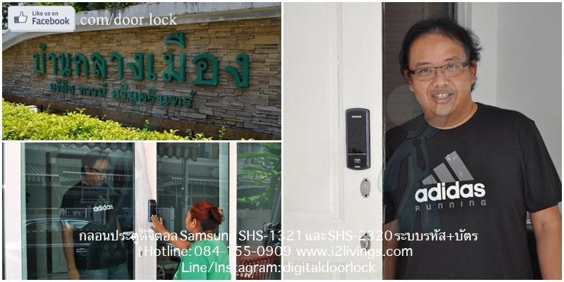 Digital door lock กลอนประตูดิจิตอล Samsung SHS-1321 บ้านกลางเมือง