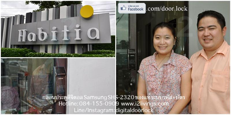 Samsung smart doorlock รุ่น SHS-2320 (Shark) เป็นกลอนประตูดิจิตอล digital door lock รหัส+บัตร Habitia by Sansiri