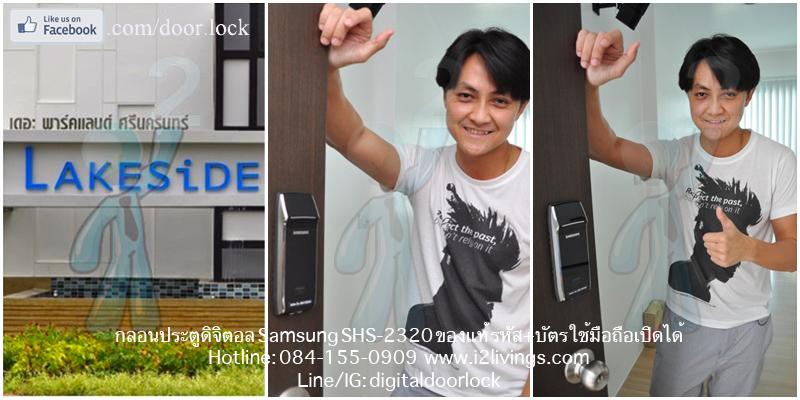 Samsung smart doorlock รุ่น SHS-2320 (Shark) เป็นกลอนประตูดิจิตอล digital door lock รหัส+บัตร Parkland lakeside