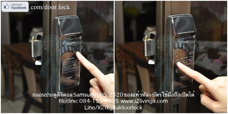 Samsung smart doorlock รุ่น SHS-2320 (Shark) เป็นกลอนประตูดิจิตอล digital door lock รหัส+บัตร