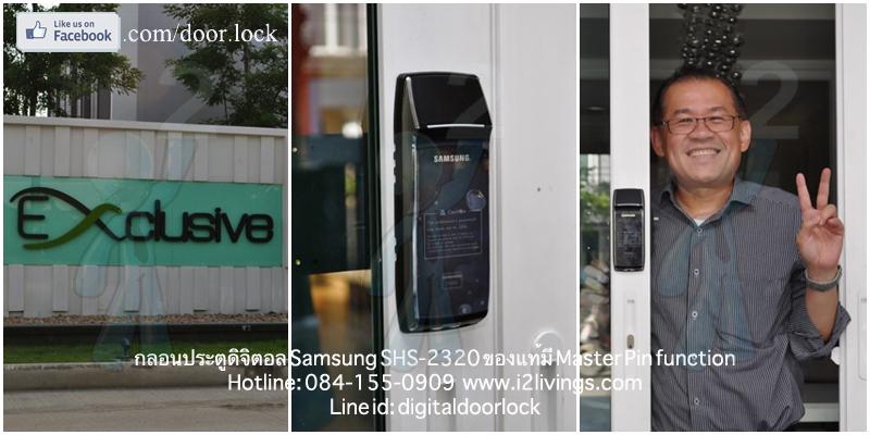 Samsung smart doorlock รุ่น SHS-2320 (Shark) เป็นกลอนประตูดิจิตอล digital door lock รหัส+บัตร The Exclusive พัฒนาการ