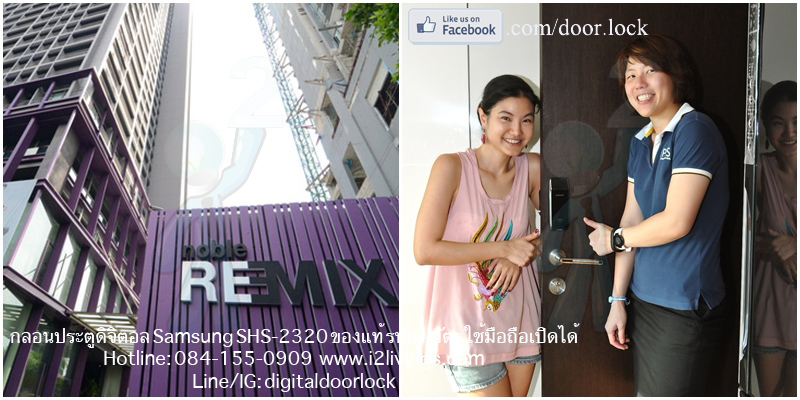 Samsung smart doorlock รุ่น SHS-2320 (Shark) เป็นกลอนประตูดิจิตอล digital door lock รหัส+บัตร Noble Remix