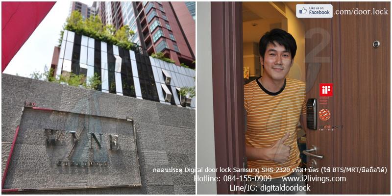 Samsung smart doorlock รุ่น SHS-2320 (Shark) เป็นกลอนประตูดิจิตอล digital door lock รหัส+บัตร Wyne Sansiri แสนสิริ