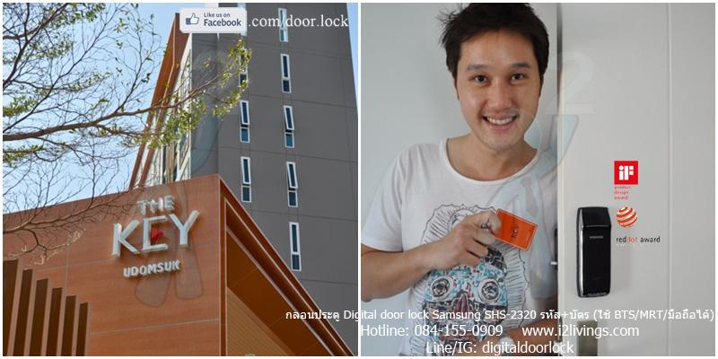 Samsung smart doorlock รุ่น SHS-2320 (Shark) เป็นกลอนประตูดิจิตอล digital door lock รหัส+บัตร The Key อุดมสุข Land and House