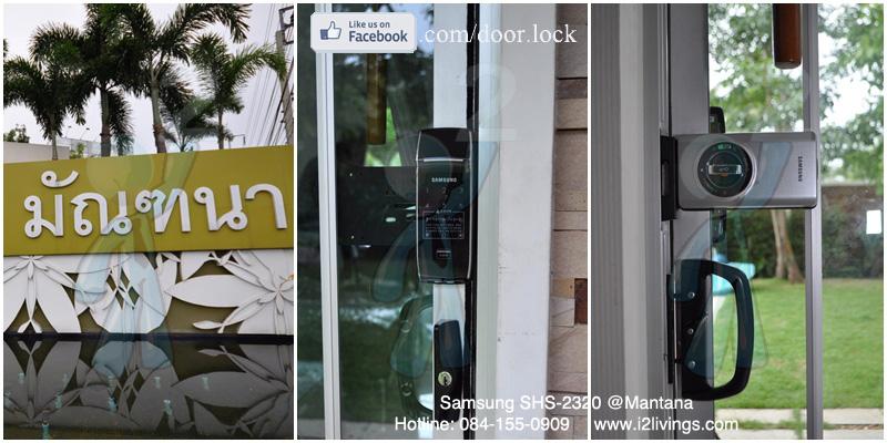 Digital door lock กลอนประตูดิจิตอล Samsung SHS-2320 Mantana