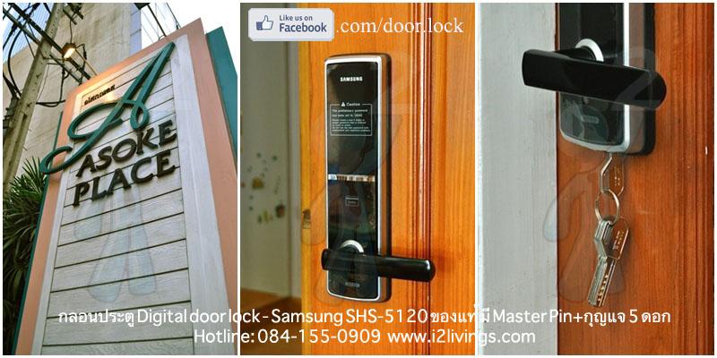 Digital door lock กลอนประตูดิจิตอล Samsung SHS-5120 H625 ของแท้ English version กุญแจ 5 ดอก_Asoke Place
