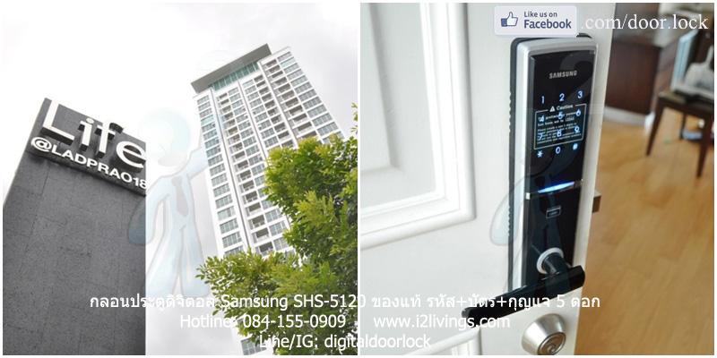 Digital door lock กลอนประตูดิจิตอล Samsung SHS-5120 H625 ของแท้ English version กุญแจ 5 ดอก_Life Ladprao18
