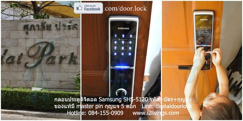 Digital door lock กลอนประตูดิจิตอล Samsung SHS-5120 H625 ของแท้ English version กุญแจ 5 ดอก_Supalai Park