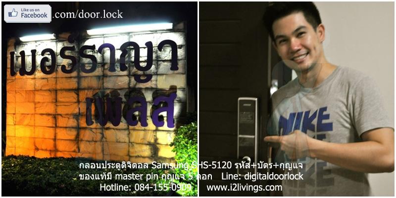 Digital door lock กลอนประตูดิจิตอล Samsung SHS-5120 H625 ของแท้ English version กุญแจ 5 ดอก_เมอร์ราญาเพลส