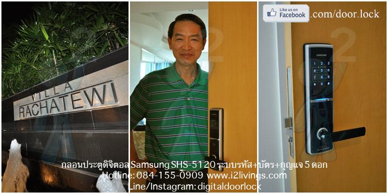 Digital door lock กลอนประตูดิจิตอล Samsung SHS-5120 H625 ของแท้ English version กุญแจ 5 ดอก_Villa Ratchatewi