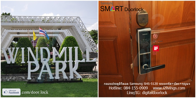 Digital door lock กลอนประตูดิจิตอล Samsung SHS-5120 Windmill Park Ananda อนันดา