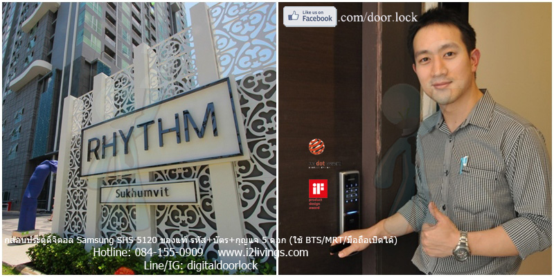 Digital door lock กลอนประตูดิจิตอล Samsung SHS-5120 H625 ของแท้ English version กุญแจ 5 ดอก Rhythm Sukhumvit 50