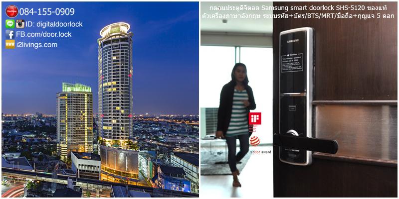 Digital door lock กลอนประตูดิจิตอล Samsung SHS-5120 H625 ของแท้ English version กุญแจ 5 ดอก_Le Luk Condominium