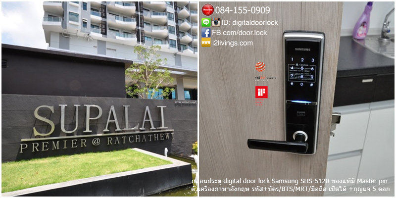 Digital door lock กลอนประตูดิจิตอล Samsung SHS-5120 H625 ของแท้ English version กุญแจ 5 ดอก_Supalai