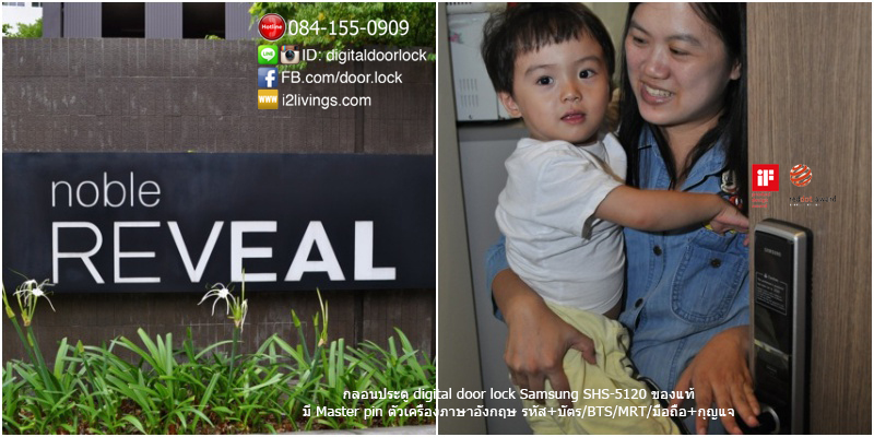 Digital door lock กลอนประตูดิจิตอล Samsung SHS-5120 H625 ของแท้ English version กุญแจ 5 ดอก Reveal