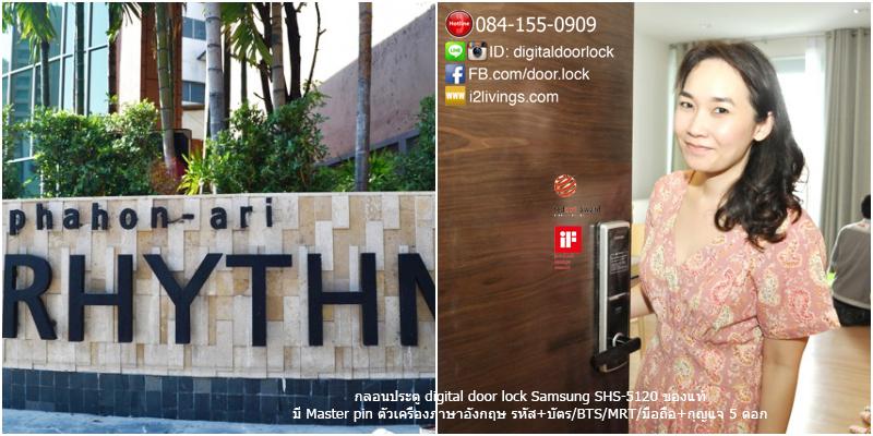Digital door lock กลอนประตูดิจิตอล Samsung SHS-5120 H625 ของแท้ English version กุญแจ 5 ดอก Rhythm