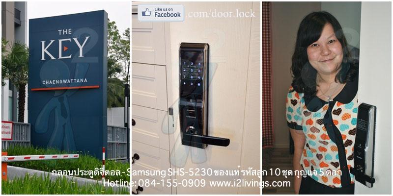 Digital door lock กลอนประตูดิจิตอล Samsung SHS-5230 SHS-H705 The Key แจ้งวัฒนะ