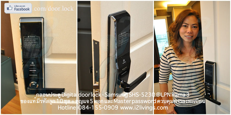 Digital door lock กลอนประตูดิจิตอล Samsung SHS-5230 (H705)