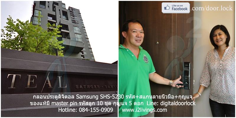 Digital door lock กลอนประตูดิจิตอล Samsung SHS-5230 SHS-H705 Teal by Sansiri