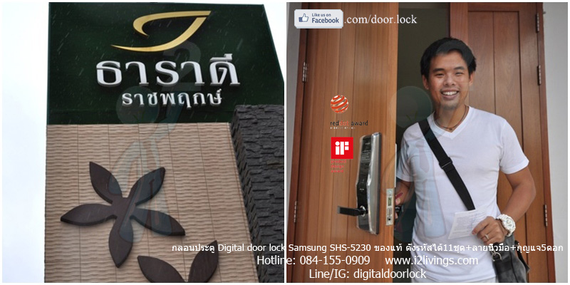 Digital door lock กลอนประตูดิจิตอล Samsung SHS-5230 SHS-H705 ธาราดี