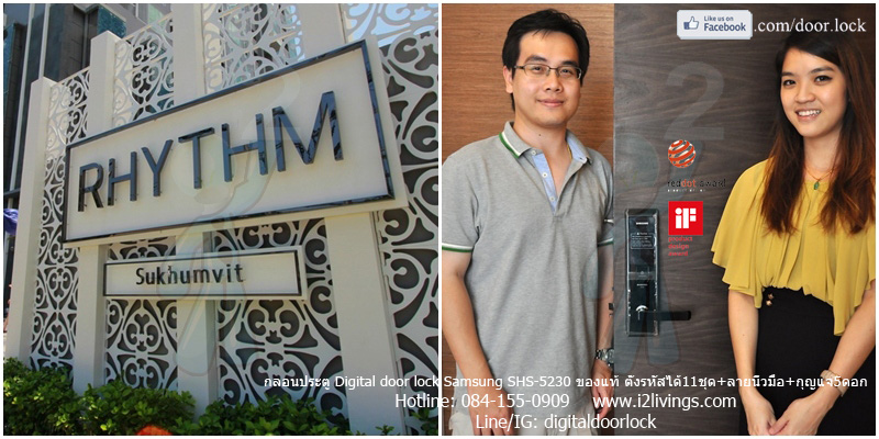 Digital door lock กลอนประตูดิจิตอล Samsung SHS-5230 SHS-H705 Rhythm Sukhumvit 50