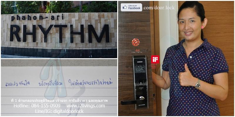 Digital door lock กลอนประตูดิจิตอล Samsung SHS-5230 SHS-H705 Rhythm Phahol-Ari