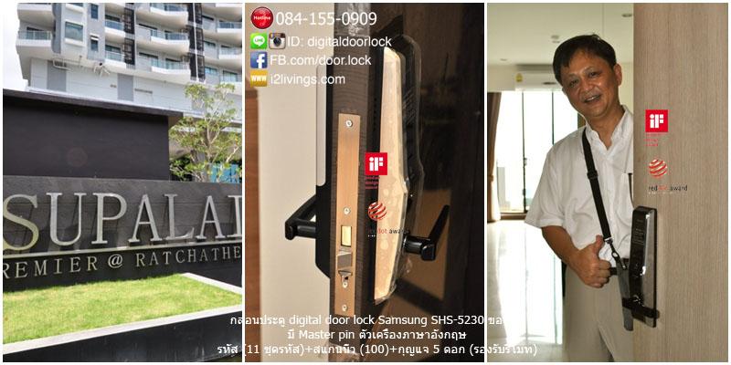 Digital door lock กลอนประตูดิจิตอล Samsung SHS-5230 (H705) English version กุญแจ 5 ดอก Supalai Prenier