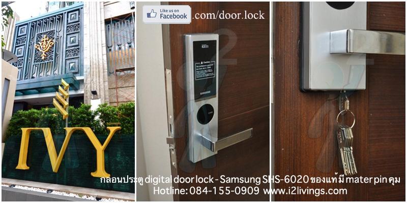 digital door lock  กลอนประตูดิจิตอล Samsung smart doorlock รุ่น SHS-6020 (H635) ของแท้ English version กุญแจ 5 ดอก_Ivy ทองหล่อ