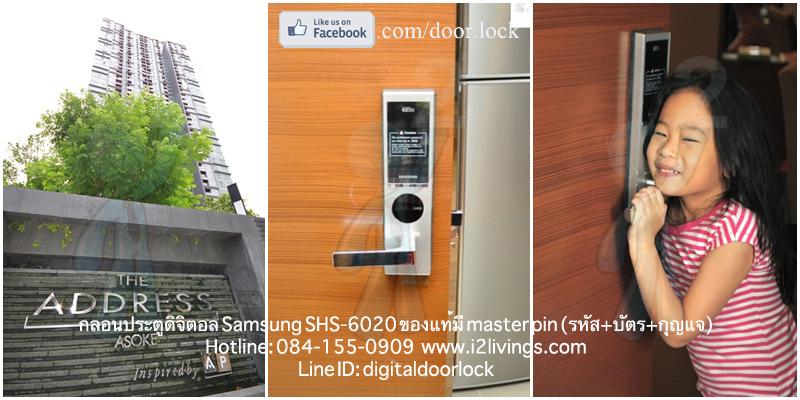 digital door lock  กลอนประตูดิจิตอล Samsung smart doorlock รุ่น SHS-6020 (H635) ของแท้ English version กุญแจ 5 ดอก Address Asoke Condo