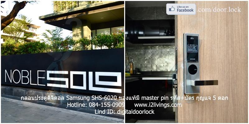 digital door lock  กลอนประตูดิจิตอล Samsung smart doorlock รุ่น SHS-6020 (H635) ของแท้ English version กุญแจ 5 ดอก_Noble SOLO